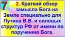 2. Краткий обзор замысла Бога на Земле в изложении грядущего царя Сергея-Тимура.