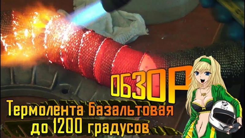 Термолента базальтовая до 1200 градусов. Обзор и тест.