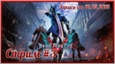 Devil May Cry 5 3 ➤ Миссия 17 Братья Миссия 20 Истинная сила Секретная концовка
