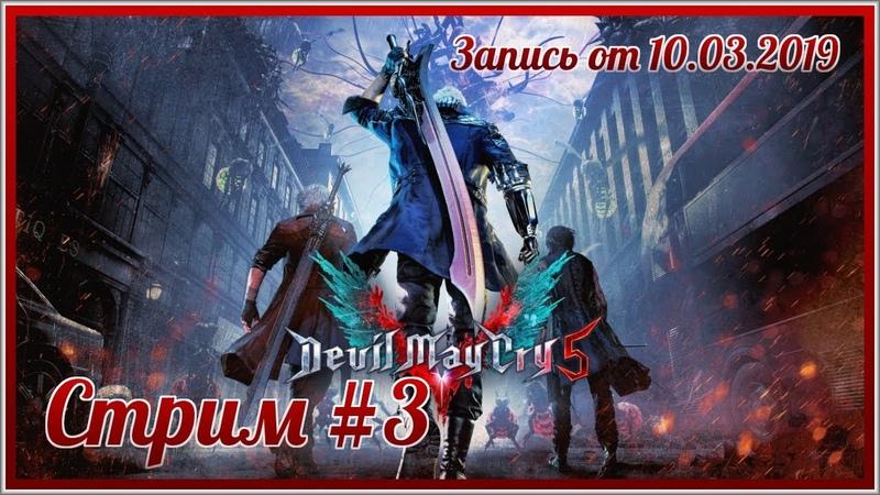Devil May Cry 5 - 3 ➤ Миссия 17 (Братья) - Миссия 20 (Истинная сила), Секретная концовка