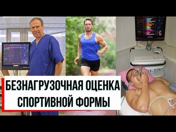 Безнагрузочная диагностика спортсмена / Симона Антонова