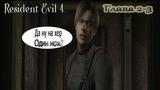 Обитель зла 4 (Resident Evil 4)Глава 2-3Один нож и пистолет