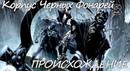Корпус Чёрных Фонарей ► ПРОИСХОЖДЕНИЕ ► Black Lantern Corps