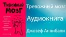 Джозеф Аннибали - Тревожный мозг. Книга для саморазвития