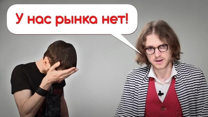 НЕПРАВИЛЬНЫЙ КАПИТАЛИЗМ РОССИИ Экономические мифы SVTV Критика