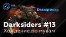 Darksiders 13 - Хождение по мукам