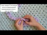 Подробный МК по вязанию плюшевого пледа из Alize Puffy