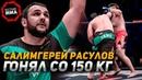 Салимгерей Расулов Гонял со 150 кг