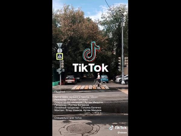 Владимир Селиванов aka VAVAN feat - Как Хорошо