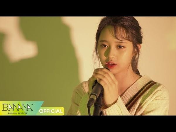 [COVER] BANANA CULTURE TRAINEE 김나영 Gravity (원곡 Sara Bareilles)