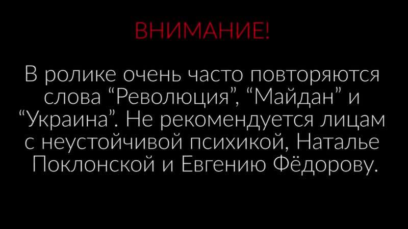 Революция VS Майдан - Вестник Бури