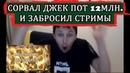 Слабонервным не смотреть! Стример сорвал ДЖЕК ПОТ 12 млн. рублей в прямом эфире! Слот Divine Fortune