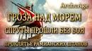 Archeage игра video online onlinegame mmorpg мморпг архейдж ivankot иванкот ARCHEAGE Гроза над морем спруты прошли без боя