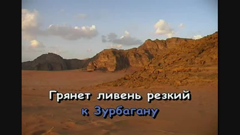 Зурбаган -1-