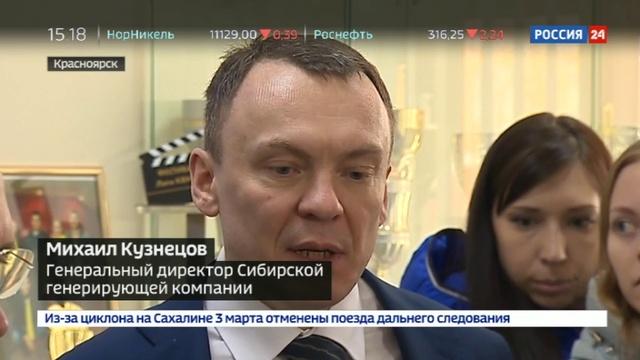 Новости на Россия 24 • В Красноярске на одной из старейших ТЭЦ разберут все трубы