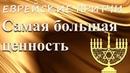 Еврейские притчи - Самая большая ценность
