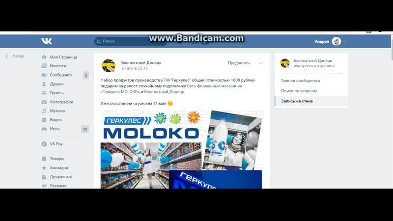 Розыгрыш 14 05 2019 Геркулес MOLOKO
