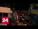 Столкновение автобусов под Воронежем очевидцы рассказывают о смертельном ДТП Россия 24