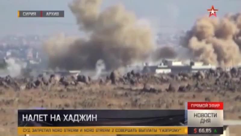 СМИ сообщили о гибели 26 человек при авиаударе коалиции по сирийскому городу Хаджин — ЯндексВидео