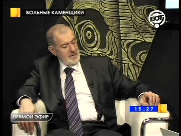 9 Вольные каменщики Выпуск 9 Леонид Мацих и Алексей Лушников 8 октября 2011 9 часть