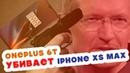5 причин взять OnePlus 6T вместо iPhone XS Max. Android круче iOS?