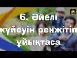 МЫНА АДАМДАРДЫҢ НАМАЗЫ ҚАБЫЛ БОЛМАЙДЫ, ТЫҢДАҢЫЗ БҰДАН САҚТАНЫҢЫЗ (1).mp4