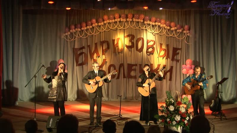 «Besame Mucho» - ансамбль «Бирюзовые Колечки»