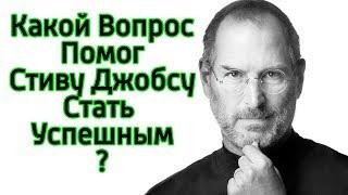 Делай это до 8 утра и станешь миллионером – Секреты успеха Стива Джобса и других богатых людей