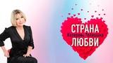 Катерина Голицына - Страна любви Премьера 2019 6+