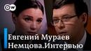 Кандидат в президенты Украины Мураев Черчилль Тэтчер Сталин сильные лидеры Немцова Интервью