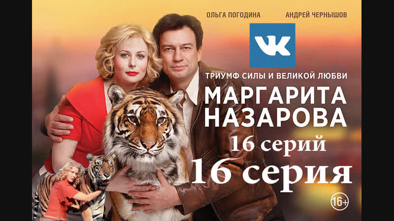 16 серия Margarita Nazarova (Files-x)