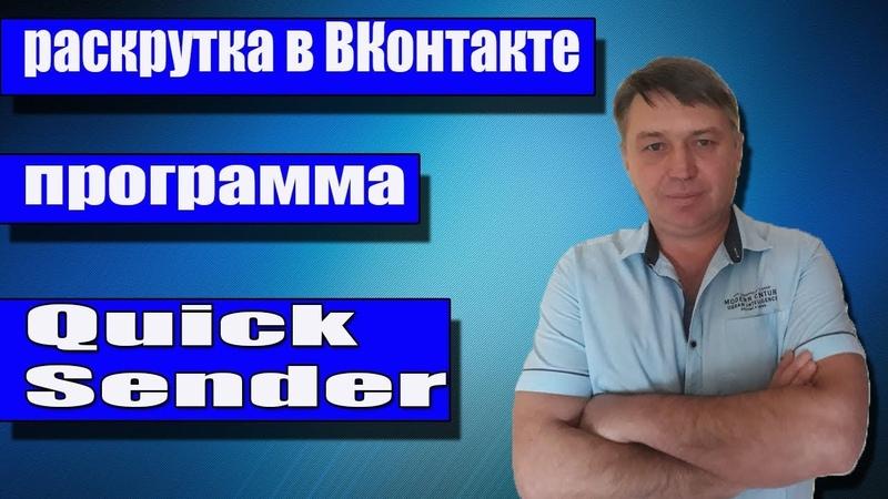 Quick Sender - программа для раскрутки в соц. сети в ВКонтакте