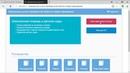 Видеоинструкция о регистрация в системе Электронный дневник
