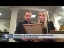 Новости Псков 13.11.2018 Учебник по истории Псковского края победил на Всероссийском конкурсе