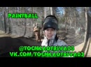 To4ka_Paintbol_2019_by_ms2k.mp4