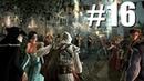 Assassin's Creed II часть 16 Штурм и Карновал