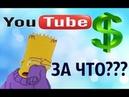 YouTube ВЕРНИ МОНЕТИЗАЦИЮ ОТКЛЮЧЕНИЕ МОНЕТИЗАЦИИ НА КАНАЛЕ