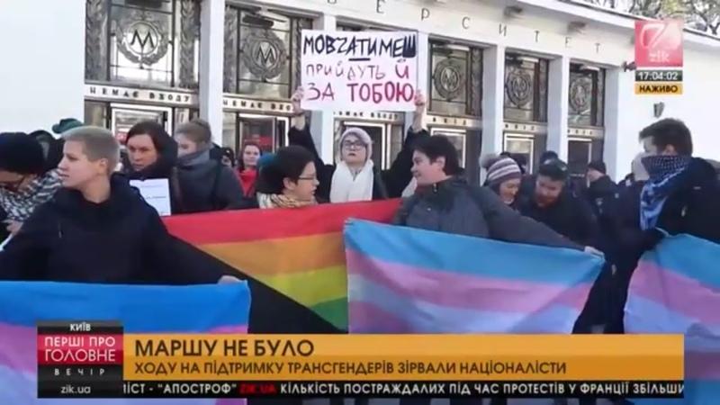 Дим і постраждалі У Києві зірвали марш трансгендерів (330) - Перші про головне (17.00) за 18.11.18