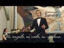 Александр Бичёв – Ни отзыва, ни слова, ни привета…