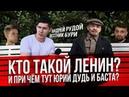 Кто такой Ленин И при чём тут Юрий Дудь и Баста