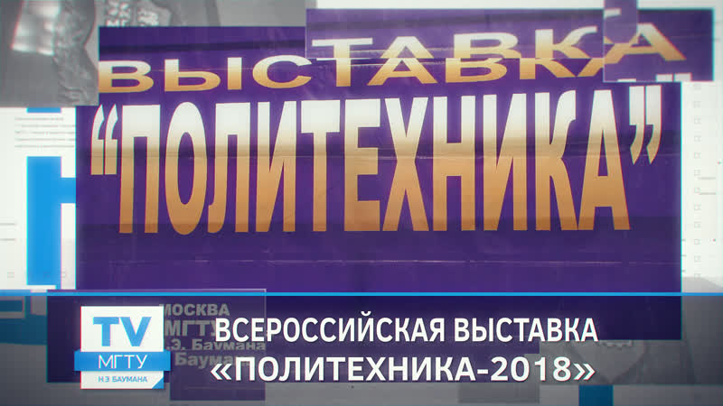 Всероссийская выставка «Политехника-2018»