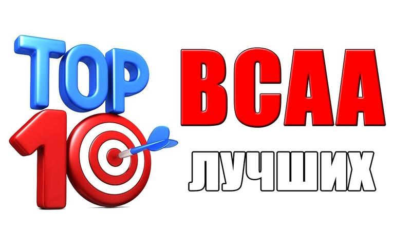 BCAA какие лучше Топ 10