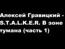 Алексей Гравицкий-S T A L K E R В зоне тумана (часть 1)