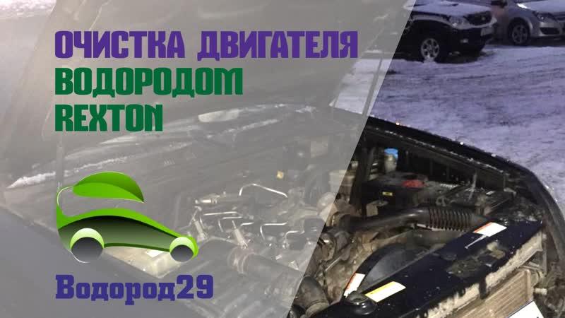 🚘 Очистка двигателя Rexton водородом