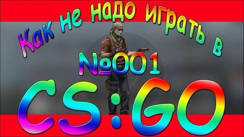 Как не надо играть в CSGO (Выпуск 001)