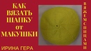 Как вязать шапку от макушки 5 спицами Вязание спицами Ирина Гера