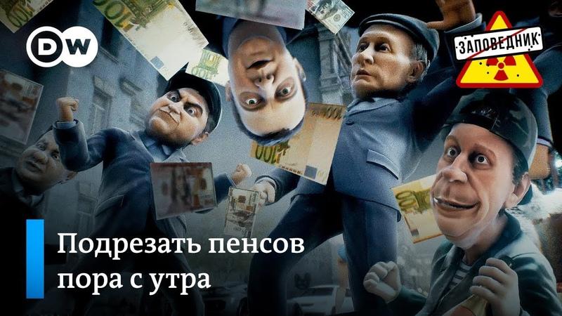 В бюджете РФ дыра, где поднять бабла? - Заповедник, выпуск 51, сюжет 2