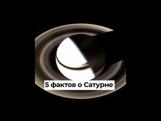 5 фактов о Сатурне