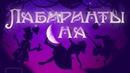 Премьера мюзикла Лабиринты сна в Москве
