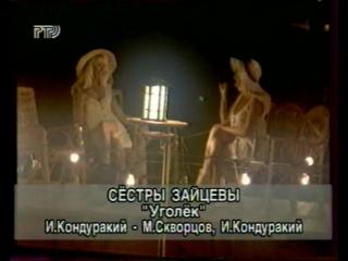 03. Сестры Зайцевы. Уголек (Доброе утро, страна!, РТР, 1997)